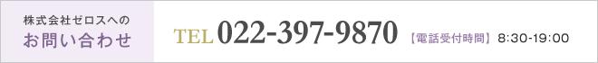 ご質問やお問い合わせはフォームよりご連絡ください。 万が一、2~3日経過しても返信がない場合は、お手数ですが再度お問い合わせいただくか、お電話にてご連絡いただきますようお願いいたします。 お急ぎの方は、下記の電話番号にお問い合わせください。